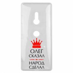 Чехол для Sony Xperia XZ3 Олег сказал - народ сделал - FatLine
