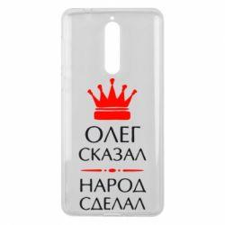 Чехол для Nokia 8 Олег сказал - народ сделал - FatLine