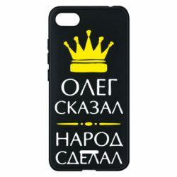 Чехол для Xiaomi Redmi 6A Олег сказал - народ сделал - FatLine