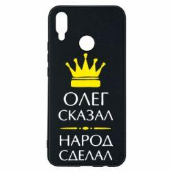 Чехол для Huawei P Smart Plus Олег сказал - народ сделал - FatLine