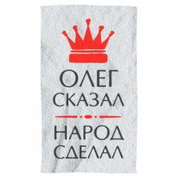 Рушник Олег сказав - народ зробив