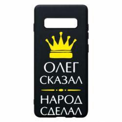 Чохол для Samsung S10+ Олег сказав - народ зробив