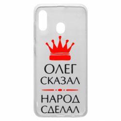 Чохол для Samsung A20 Олег сказав - народ зробив