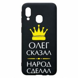 Чохол для Samsung A40 Олег сказав - народ зробив