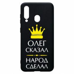 Чохол для Samsung A60 Олег сказав - народ зробив