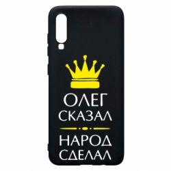 Чохол для Samsung A70 Олег сказав - народ зробив