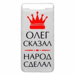 Чохол для Samsung A80 Олег сказав - народ зробив