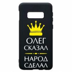 Чохол для Samsung S10e Олег сказав - народ зробив