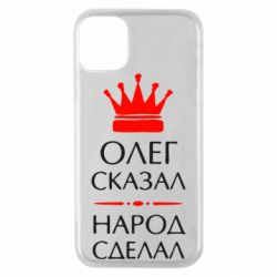 Чохол для iPhone 11 Pro Олег сказав - народ зробив