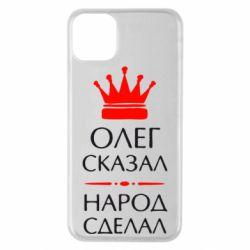 Чохол для iPhone 11 Pro Max Олег сказав - народ зробив