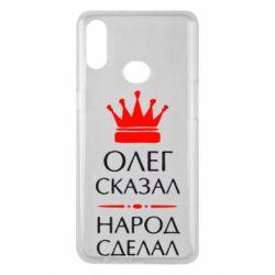 Чохол для Samsung A10s Олег сказав - народ зробив