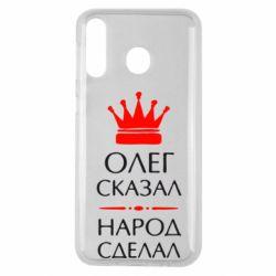 Чохол для Samsung M30 Олег сказав - народ зробив