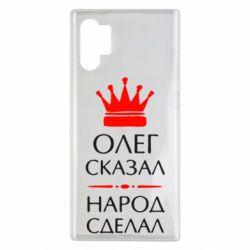 Чохол для Samsung Note 10 Plus Олег сказав - народ зробив