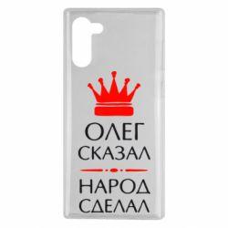Чохол для Samsung Note 10 Олег сказав - народ зробив