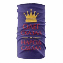 Бандана-труба Олег сказав - народ зробив