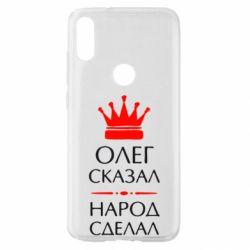 Чохол для Xiaomi Mi Play Олег сказав - народ зробив