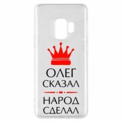Чохол для Samsung S9 Олег сказав - народ зробив
