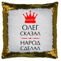 Подушка-хамелеон Олег сказав - народ зробив