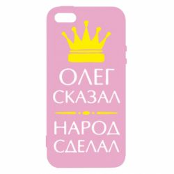 Чохол для iphone 5/5S/SE Олег сказав - народ зробив