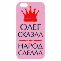 Чохол для iPhone 6/6S Олег сказав - народ зробив