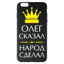 Чохол для iPhone 6 Plus/6S Plus Олег сказав - народ зробив