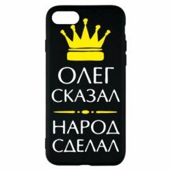 Чохол для iPhone 7 Олег сказав - народ зробив