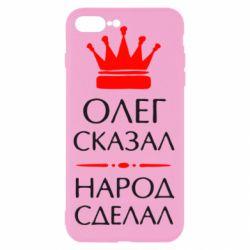 Чохол для iPhone 7 Plus Олег сказав - народ зробив