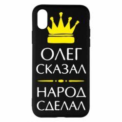 Чохол для iPhone X/Xs Олег сказав - народ зробив