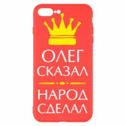Чохол для iPhone 8 Plus Олег сказав - народ зробив