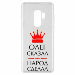 Чохол для Samsung S9+ Олег сказав - народ зробив