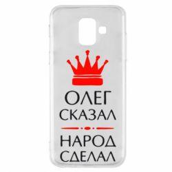 Чохол для Samsung A6 2018 Олег сказав - народ зробив