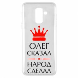 Чохол для Samsung A6+ 2018 Олег сказав - народ зробив