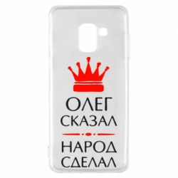Чохол для Samsung A8 2018 Олег сказав - народ зробив