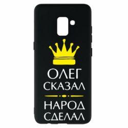 Чохол для Samsung A8+ 2018 Олег сказав - народ зробив