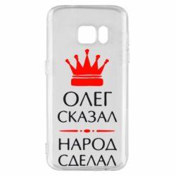 Чохол для Samsung S7 Олег сказав - народ зробив