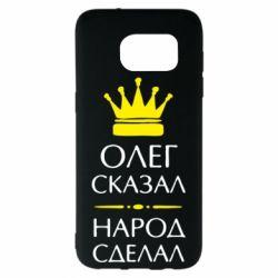 Чохол для Samsung S7 EDGE Олег сказав - народ зробив