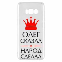 Чохол для Samsung S8 Олег сказав - народ зробив