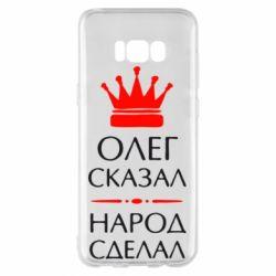 Чохол для Samsung S8+ Олег сказав - народ зробив