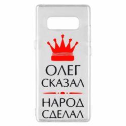 Чохол для Samsung Note 8 Олег сказав - народ зробив