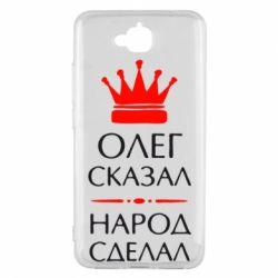 Чехол для Huawei Y6 Pro Олег сказал - народ сделал - FatLine