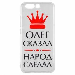 Чехол для Huawei P10 Олег сказал - народ сделал - FatLine