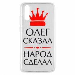 Чехол для Huawei P20 Олег сказал - народ сделал - FatLine