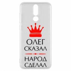 Чехол для Huawei Mate 10 Lite Олег сказал - народ сделал - FatLine