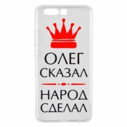 Чехол для Huawei P10 Plus Олег сказал - народ сделал - FatLine