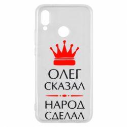 Чехол для Huawei P20 Lite Олег сказал - народ сделал - FatLine
