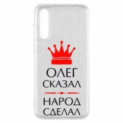 Чехол для Huawei P20 Pro Олег сказал - народ сделал - FatLine