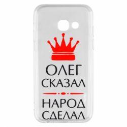 Чохол для Samsung A3 2017 Олег сказав - народ зробив