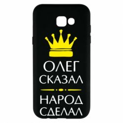Чохол для Samsung A7 2017 Олег сказав - народ зробив