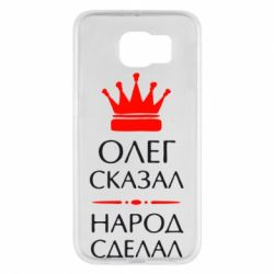 Чохол для Samsung S6 Олег сказав - народ зробив