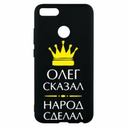 Чохол для Xiaomi Mi A1 Олег сказав - народ зробив
